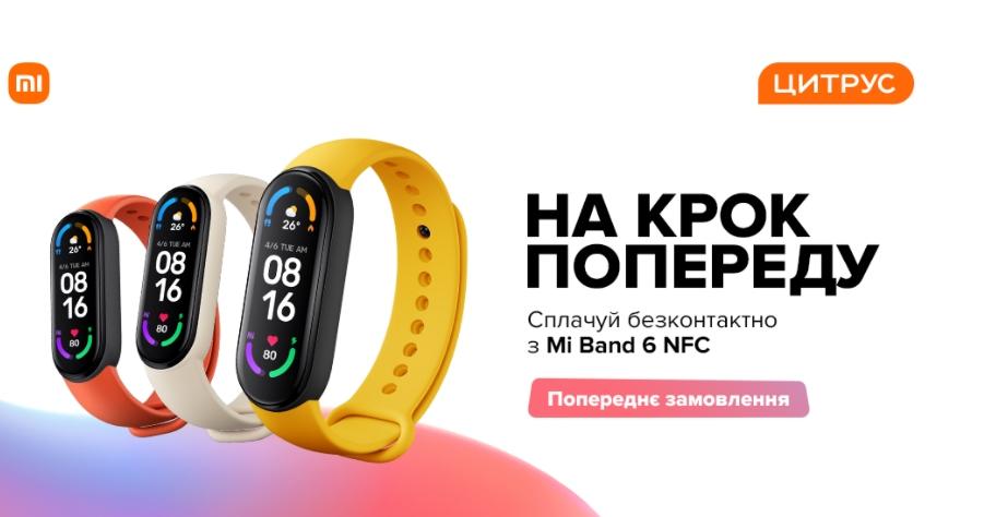 Smart Band 6 з підтримкою NFC
