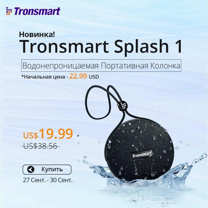 Tronsmart Splash 1