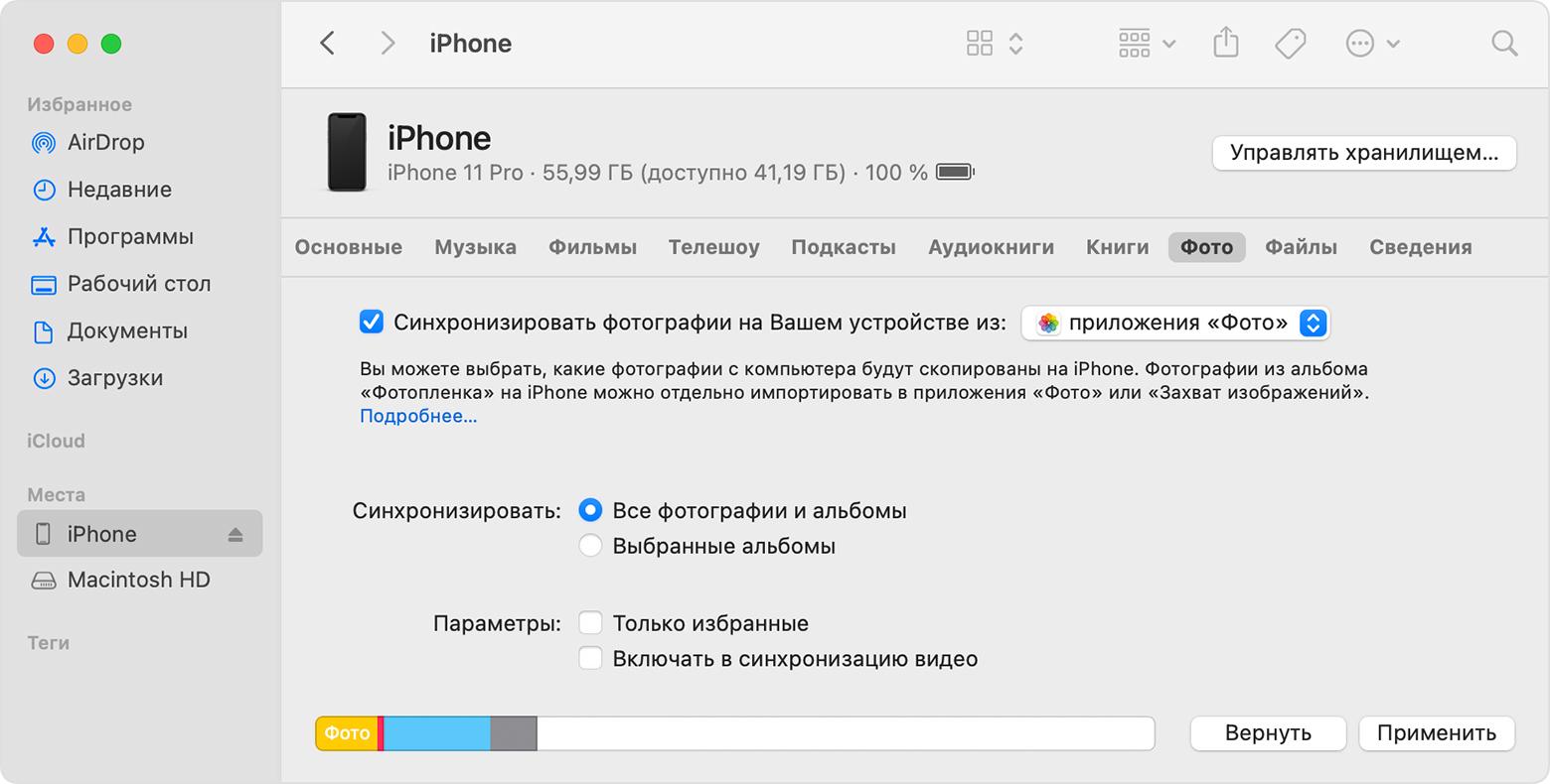 Загрузка фото на iPhone через iTunes или Finder