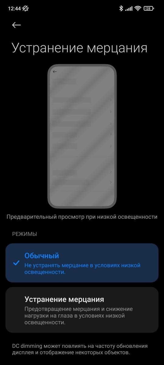 Xiaomi 11T Pro - Display Settings