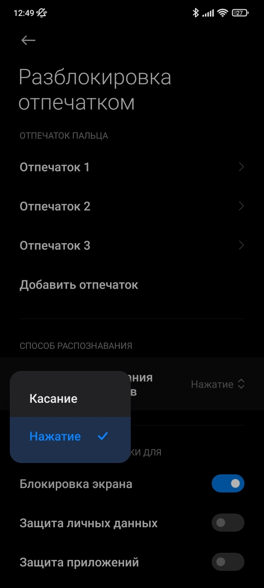 Xiaomi 11T Pro - Fingerprint