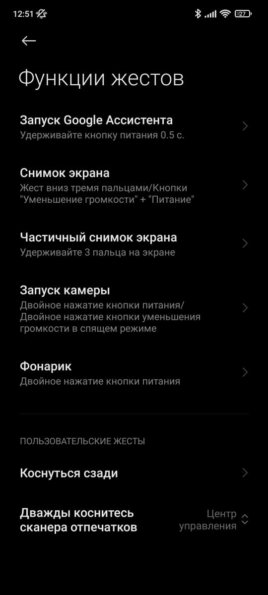 Xiaomi 11T Pro - MIUI 12.5