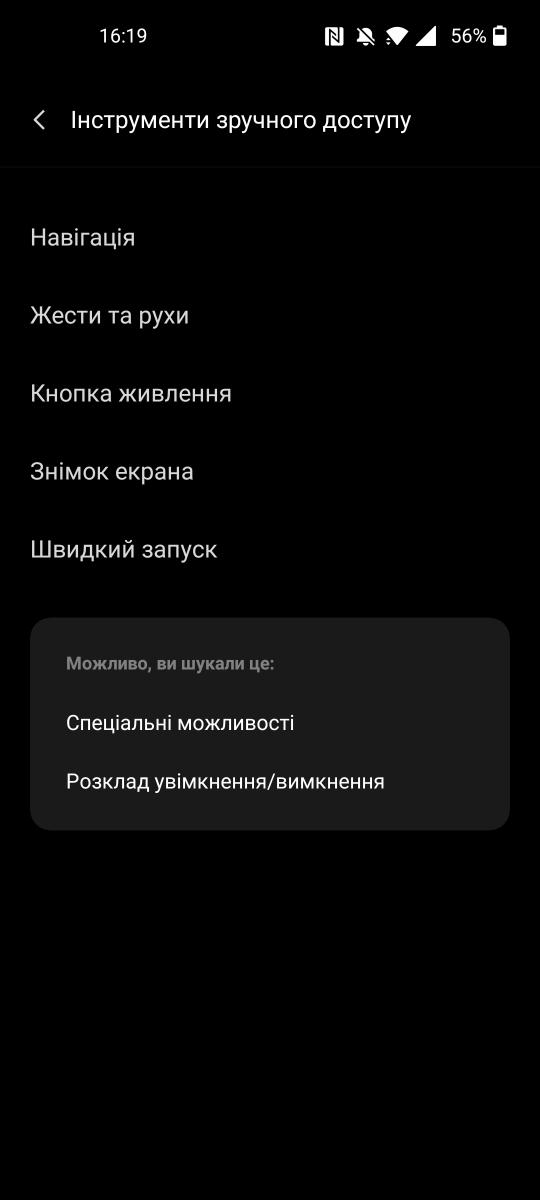 OnePlus Nord 2 5G - OxygenOS 11.3