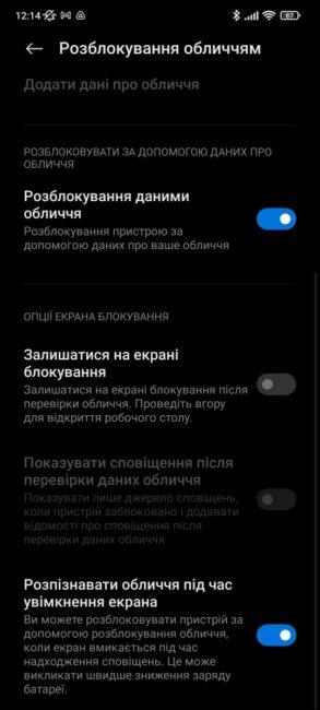 Xiaomi 11T Pro - Face Unlock