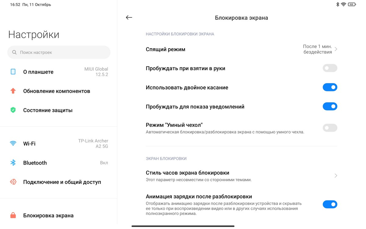 Xiaomi Pad 5 - Display Settings
