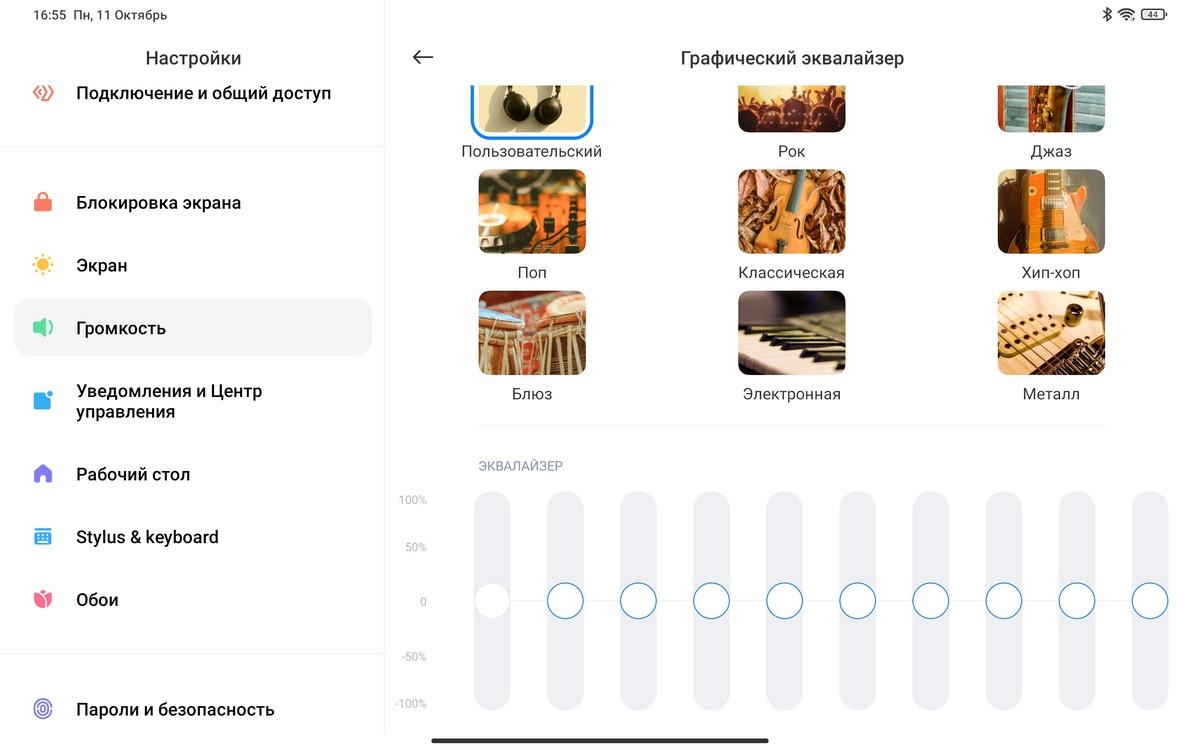 Xiaomi Pad 5 - Audio Settings